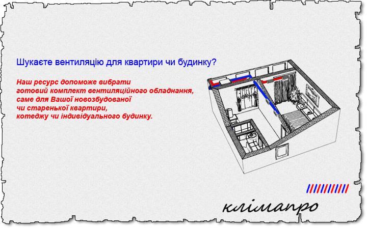 Системи вентиляції для квартири