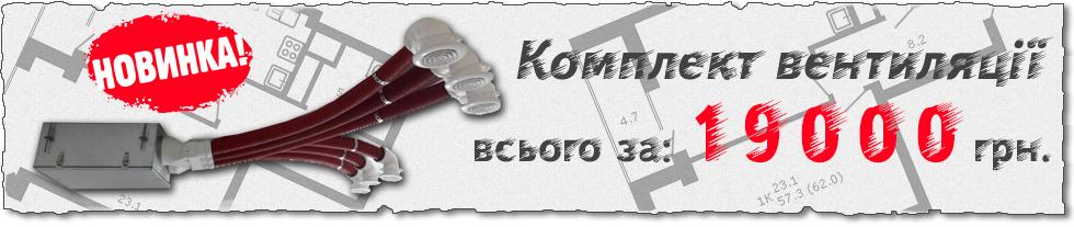 Новинка - ціна - 9900 грн. за комплект вентиляції